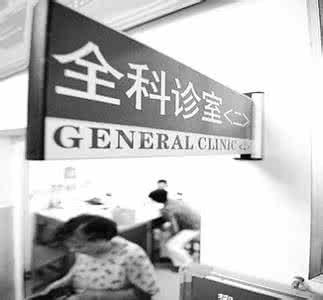 佳信家庭全科诊所 - Goodfaith Family Medical Group