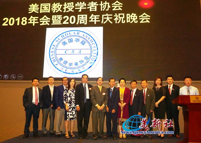 美國華裔教授學者協會舉行2018年年會暨20週年慶祝大會