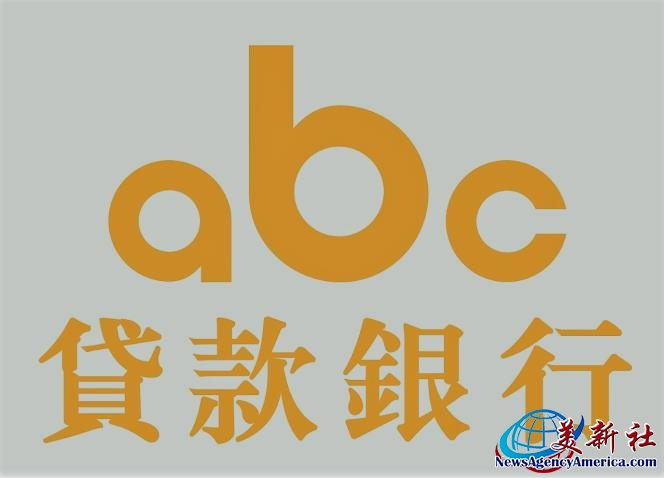 abc贷款银行